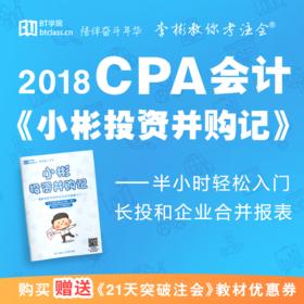 2018CPA会计《小彬投资并购记》——半小时入门长投&合并报表(电子版)
