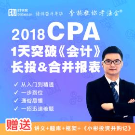 2018 CPA《会计》小课:长投&合并报表