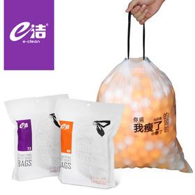 【网红垃圾袋】e洁解忧良品自动收口抽取式清洁垃圾袋