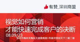 【深圳商盟】运营分享会 | 视觉如何营销才能 快速完成客户的决断