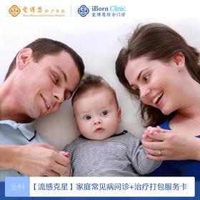 流感克星 | 家庭常见病问诊+治疗打包服务卡,打包套餐