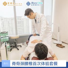 脊骨颈腰椎首次体验套餐
