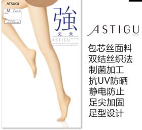 ATSUGI/厚木 超薄防勾丝强系列 两双装