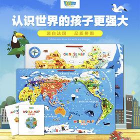 北斗 dipper 木质磁力地图!世界地图 + 中国地图!地理知识启蒙,安全环保