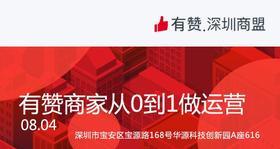 【深圳商盟】运营分享会 | 有赞商家从0到1做运营