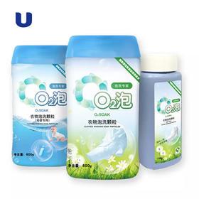 半岛优品   懒人必备 O2泡两瓶装 全国包邮 衣物泡洗颗粒 一泡就干净