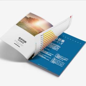 A5(大32开)企业画册印刷