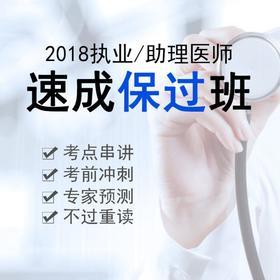 2018执业/助理速成保过班