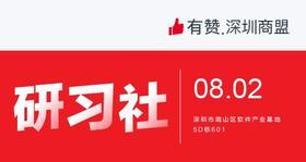 【深圳商盟研习社】| 打造优质商家圈子