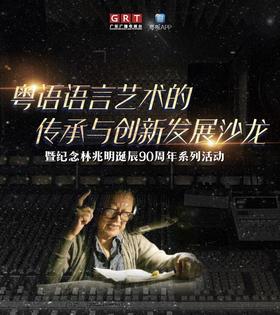 粤语语言艺术的传承与创新发展沙龙