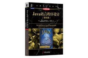 《Java 语言程序设计(基础篇)》