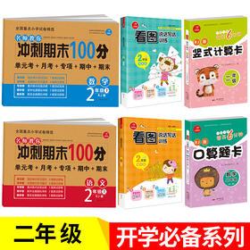 二年级开学必备系列(全6册)