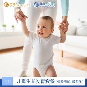 儿童生长发育套餐(骨龄测试+骨密度)
