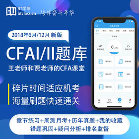 2018年 CFA题库