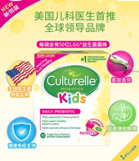 culturelle kids美国康萃乐儿童益生菌粉30袋*2盒