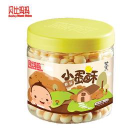 旺旺贝比玛玛 小蛋酥罐装宝宝零食100g南瓜味