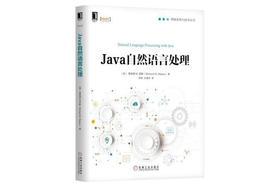 《Java 自然语言处理》
