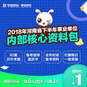 1元拼2018年河南省下半年事业单位—内部核心电子资料包