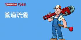 【家庭管道疏通】家庭管道保修7天 特殊情况价格面议