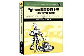 《Python编程快速上手 让繁琐工作自动化》