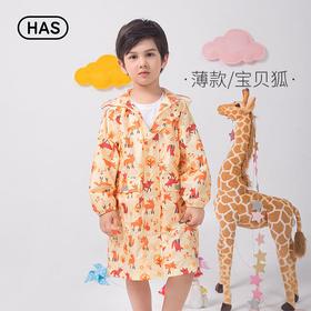 韩国has 可爱时尚 儿童薄款雨衣