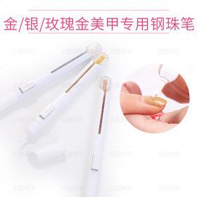 韩国进口Bullion Pen 金色银色美甲专用钢珠笔