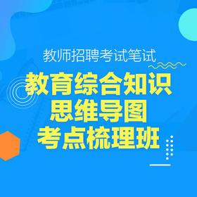 2019华图教师网 教师招聘考试笔试 教育综合知识 思维导图考点梳理班 直播录播课