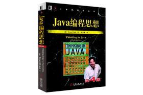 《Java 编程思想》