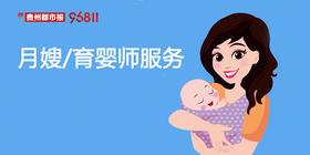 【月嫂/育婴师服务】母子家中享受贴心服务