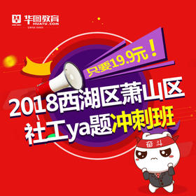 2018年杭州市西湖区/萧山区社工ya题冲刺班