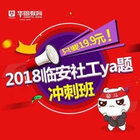 2018年杭州市临安区社工ya题冲刺班