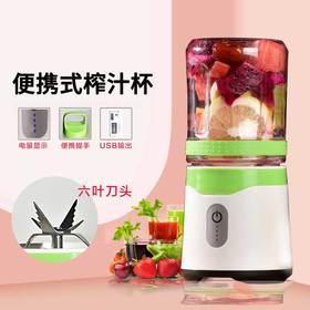 【懒人福音】新款国外名师设计 便携电动榨汁机  多样榨汁细腻无渣<BZC1T1>