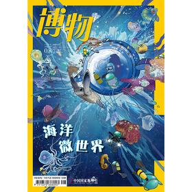 《博物》201808 海洋微世界