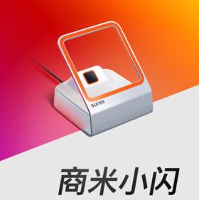 【商米小闪】二维码扫码盒子丨支付宝微信收款丨扫码枪收银丨扫描器