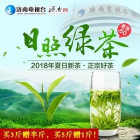 【特惠】圣园春2018年日照绿茶优惠第一波!60元一斤!买3斤送半斤,买5斤送1斤!