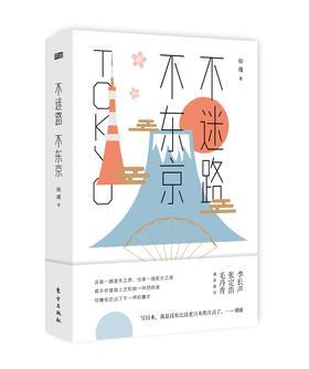 徐瑾:《不东京,不迷路》【读者专供】
