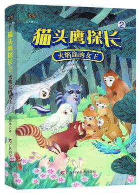 【新书发售】火焰岛的女王(猫头鹰探长②)