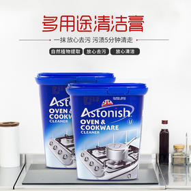 「多用途清洁膏  一抹去污渍」英国Astonish清洁膏去污抛光焕然一新油烟机陶瓷用品不锈钢用品皮具可用