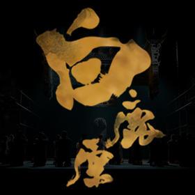 【杭州大剧院】12月20-21日两场中国话剧新巅峰之作 陕西人艺版话剧《白鹿原》
