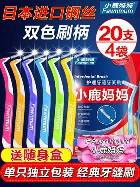 日本进口钢丝小鹿妈妈L型牙缝刷牙间刷矫正牙齿正畸齿间隙刷20支
