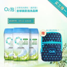 【59.8元 / 两瓶*600g】O2泡   衣物泡洗颗粒 一泡就干净