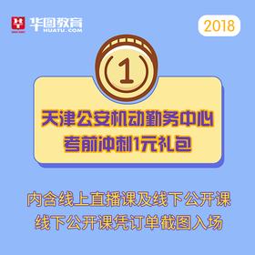 2018天津公安勤务机动考前冲刺1元礼包