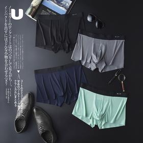 半岛优品   夏季男士全能冰山内裤 羊奶丝冰山内裤  多款可选 多件优惠