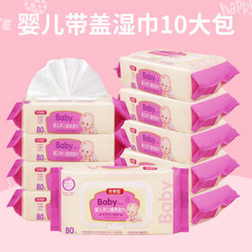 【超值秒杀】幸福岛 完美爱 婴儿专用带盖手口柔湿巾    80抽 10包组合 包邮