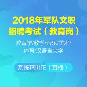2018年军队文职招聘笔试(教育岗)系统精讲系列课程 【直播】
