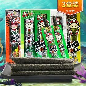 泰国进口零食品 bigroll小老板海苔卷3盒 网红原味辛辣即食脆紫菜