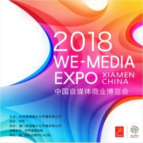 中国自媒体商业博览会展位 限量开售