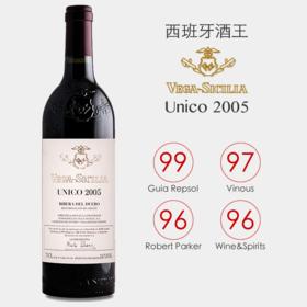 跨境直采【西班牙酒王】2005 Vega Sicilia • Único 贝加西西里亚尤尼科(独一园)干红