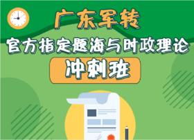 2018广东军转官方指定题海与时政理论冲刺班(7.13-7.22)(电子版讲义)