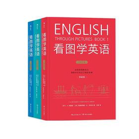 《看图学英语》——畅销欧美、风靡全球  可以帮助读者舒缓压力  全书灵动且富有生气